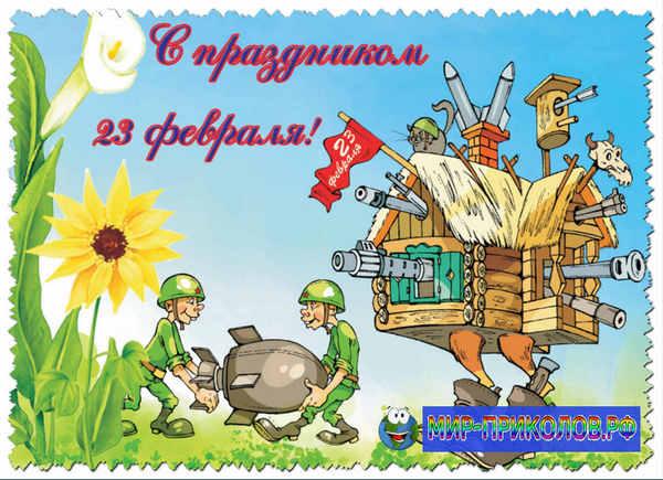 Прикольные-картинки-и-аудио-поздравления-к-23-февраля-kartinki-i-audio-k-23-fevralya-9