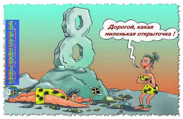 Прикольные-картинки-к-8-марта-prikolnye-kartinki-k-8-marta-1