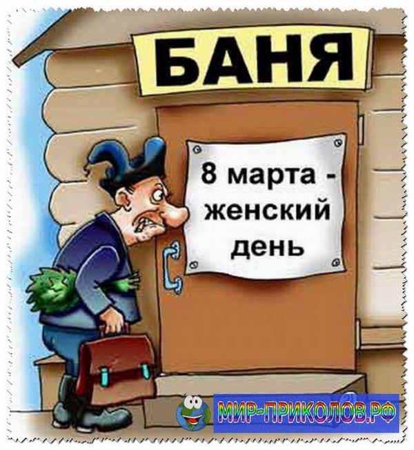 Прикольные-картинки-к-8-марта-prikolnye-kartinki-k-8-marta-10