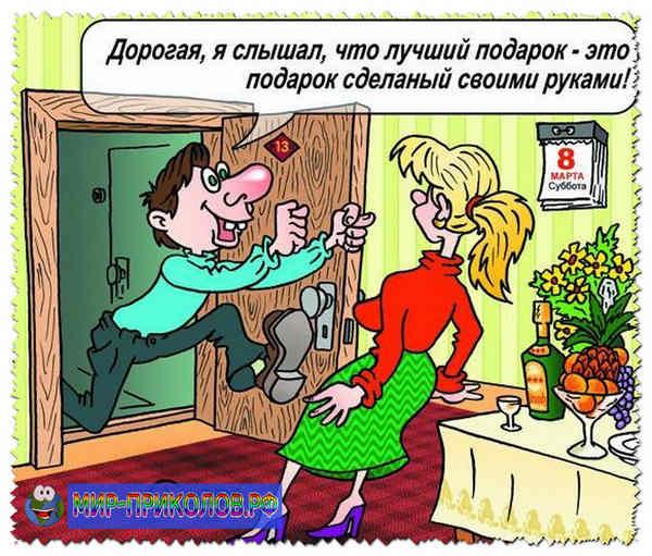 Прикольные-картинки-к-8-марта-prikolnye-kartinki-k-8-marta-12