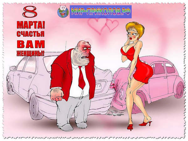 Прикольные-картинки-к-8-марта-prikolnye-kartinki-k-8-marta-2