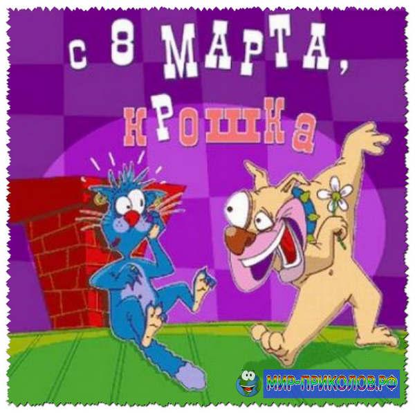 Прикольные-картинки-к-8-марта-prikolnye-kartinki-k-8-marta-3