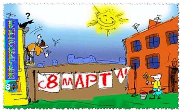 Прикольные-картинки-к-8-марта-prikolnye-kartinki-k-8-marta-7