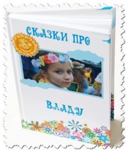 Сказки-про-ребёнка-skazki-pro-rebyonka