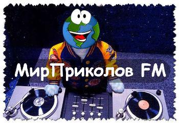 Онлайн-радио-Мир-Приколов-FM-onlajn-radio-mirprikolov-fm