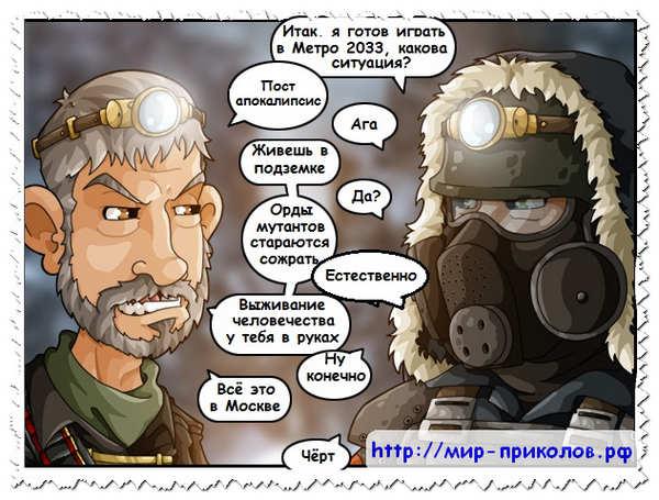 Флеш-прикол-Метро-flesh-prikol-metro