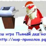 Флеш игра «Пьяный дед мороз».