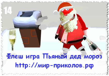 Флеш-игра-Пьяный-дед-мороз-flesh-igra-pyanyj-ded-moroz