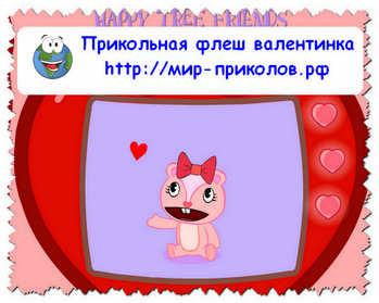 Прикольная-флеш-валентинка-prikolnaya-flesh-valentinka