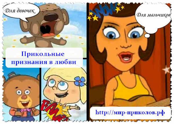Прикольные-признания-в-любви-prikolnye-priznaniya-v-lyubvi