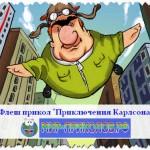 Флеш прикол «Приключения Карлсона»
