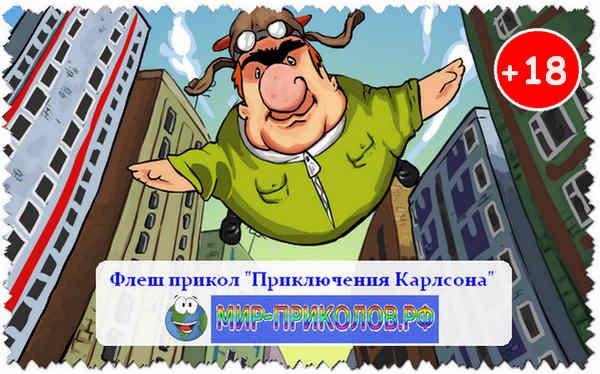 Флеш-прикол-Приключения-Карлсона-flesh-prikol-priklyucheniya-karlsona