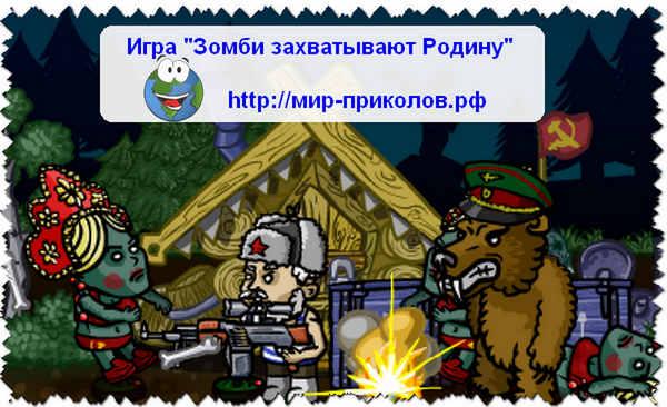 Игра-Зомби-захватывают-Родину-igra-zombi-zaxvatyvayut-rodinu