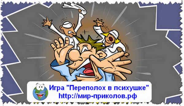 Игра -Переполох-в-психушке-igra-perepolox-v-psixushke