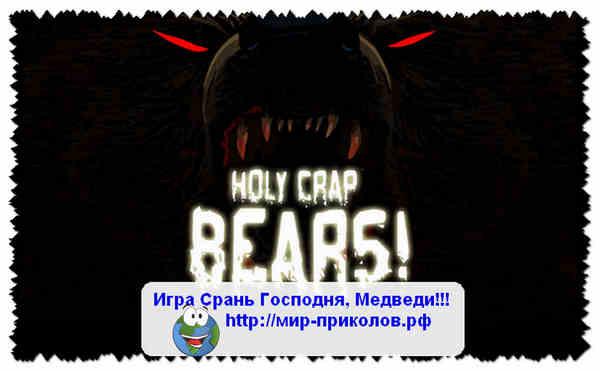Игра-Срань-Господня-Медведи-igra-holy-crap-bears