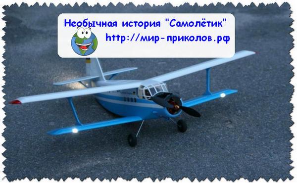 Необычная-история-Самолётик-neobychnaya-istoriya-samolyotik