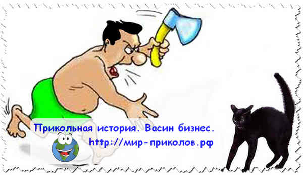 Прикольная-история-Васин-бизнес-prikolnaya-istoriya-vasin-biznes-2