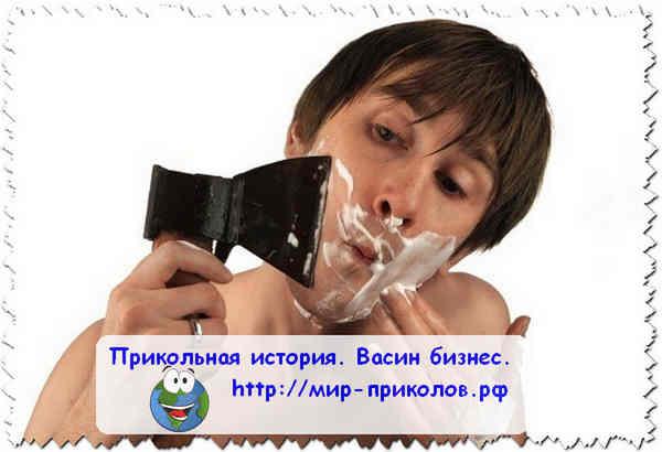 Прикольная-история-Васин-бизнес-prikolnaya-istoriya-vasin-biznes