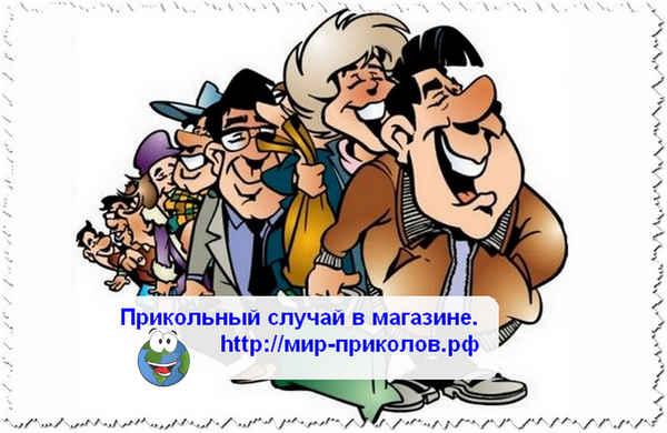 Прикольный-случай-в-магазине-prikolnyj-sluchaj-v-magazine-1