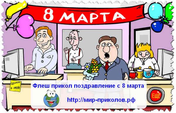 Флеш-прикол-поздравление-с 8-марта-flesh-prikol-pozdravlenie-s-8-marta