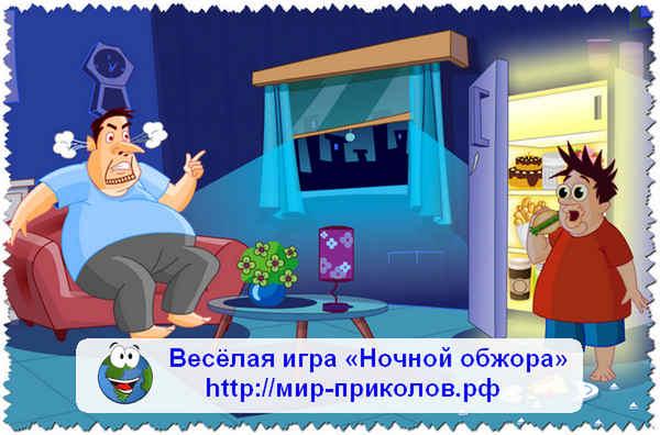 Весёлая-игра-Ночной-обжора-vesyolaya-igra-nochnoj-obzhora