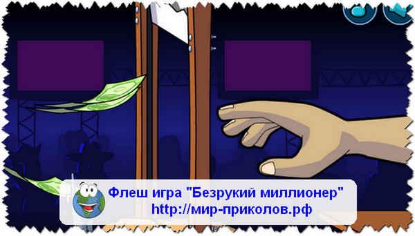 Игра-Безрукий-миллионер-igra-bezrukij-millioner