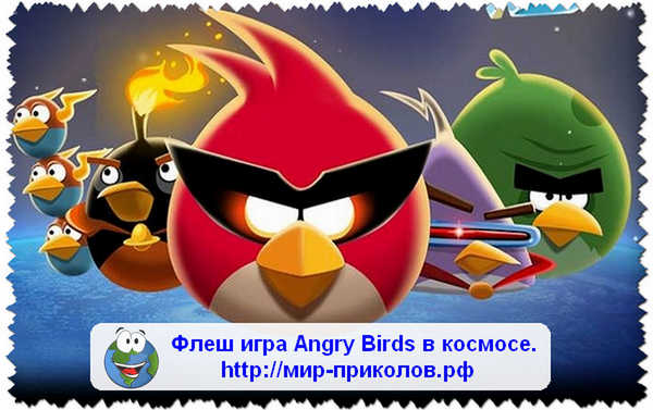 Игра-Angry-Birds-в-космосе-igra-angry-birds-space