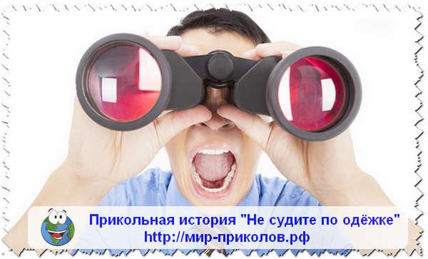 Прикольная-история-Не-судите-по-одёжке-prikolnaya-istoriya-ne-sudite-po-odyozhke-2