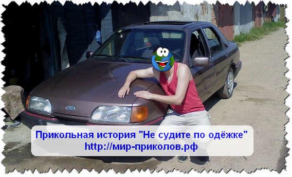 Прикольная-история-Не-судите-по-одёжке-prikolnaya-istoriya-ne-sudite-po-odyozhke