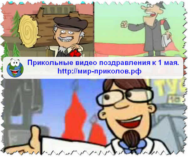 Прикольные-видео-поздравления-к-1-мая-prikolnye-video-pozdravleniya-k-1-maya