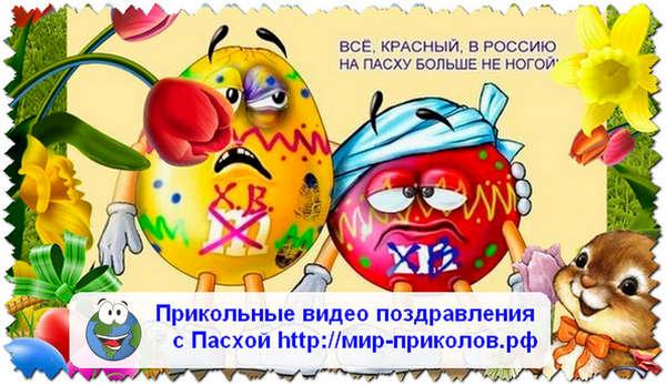 Прикольные-видео-поздравления-с-Пасхой-prikolnye-video-pozdravleniya-s-pasxoj