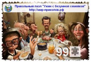 Прикольный-пазл -Ужин-с-безумной-семейкой-prikolnyj-pazl-uzhin-s-bezumnoj-semejkoj