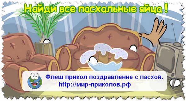 Флеш-прикол-поздравление-с-пасхой-flesh-prikol-pozdravlenie-s-pasxoj