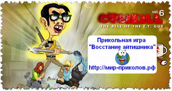 Игра-Восстание-айтишника-igra-vosstanie-ajtishnika-cubikill-6