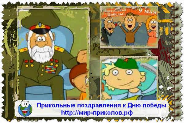 Прикольные-видео-поздравления-к-Дню-победы-prikolnye-video-pozdravleniya-k-dnyu-pobedy-9-maya