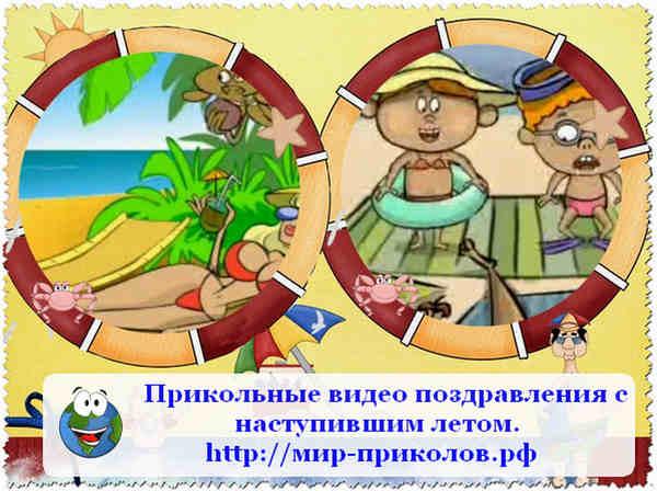 Прикольные-видео-поздравления-с-наступившим-летом-prikolnye-video-pozdravleniya-s-nastupivshim-letom