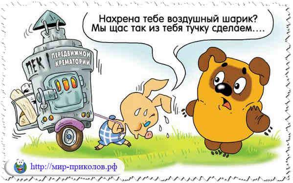 Прикольные-карикатуры-на-сказки-и-мультфильмы-prikolnye-karikatury-na-skazki-i-multfilmy-1