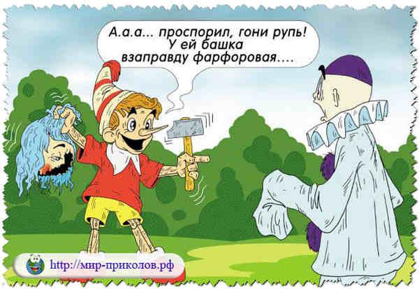 Прикольные-карикатуры-на-сказки-и-мультфильмы-prikolnye-karikatury-na-skazki-i-multfilmy-10