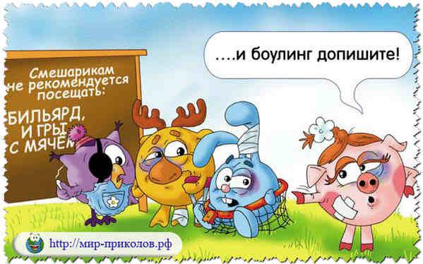 Прикольные-карикатуры-на-сказки-и-мультфильмы-prikolnye-karikatury-na-skazki-i-multfilmy-14