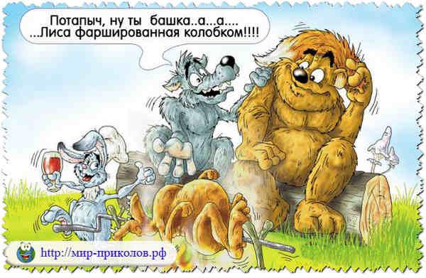 Прикольные-карикатуры-на-сказки-и-мультфильмы-prikolnye-karikatury-na-skazki-i-multfilmy-2