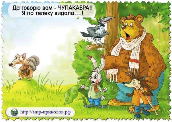 Прикольные-карикатуры-на-сказки-и-мультфильмы-prikolnye-karikatury-na-skazki-i-multfilmy-23