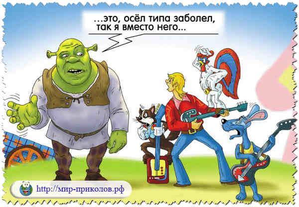 Прикольные-карикатуры-на-сказки-и-мультфильмы-prikolnye-karikatury-na-skazki-i-multfilmy-25