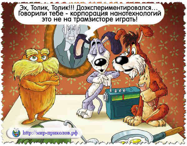 Прикольные-карикатуры-на-сказки-и-мультфильмы-prikolnye-karikatury-na-skazki-i-multfilmy-26
