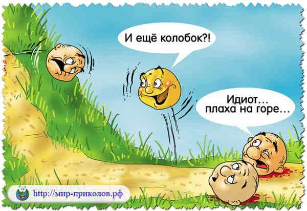 Прикольные-карикатуры-на-сказки-и-мультфильмы-prikolnye-karikatury-na-skazki-i-multfilmy-5