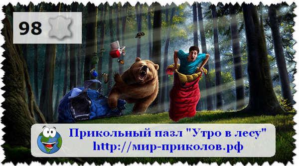 Прикольный-пазл-Утро-в-лесу-prikolnyj-pazl-utro-v-lesu-1