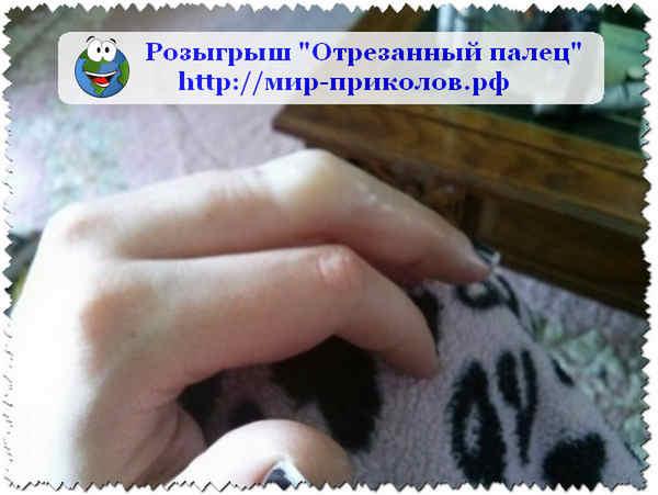 Розыгрыш -Отрезанный-палец-rozygrysh-otrezannyj-palec-1