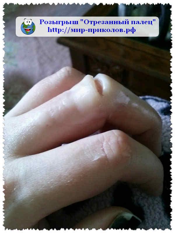 Розыгрыш -Отрезанный-палец-rozygrysh-otrezannyj-palec-2