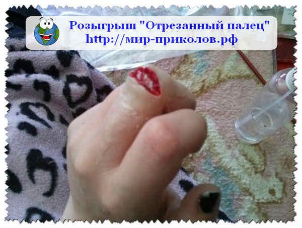 Розыгрыш -Отрезанный-палец-rozygrysh-otrezannyj-palec-4