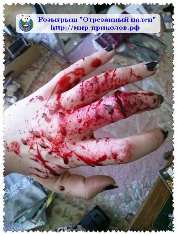 Розыгрыш -Отрезанный-палец-rozygrysh-otrezannyj-palec-7