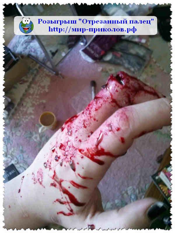 Розыгрыш -Отрезанный-палец-rozygrysh-otrezannyj-palec-8